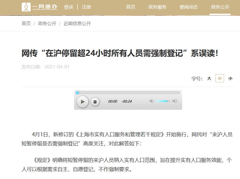 """网传""""在沪停留超24小时所有人员需强制登记""""系误读!"""