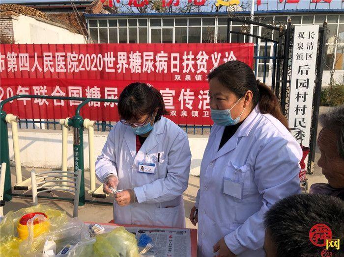 济南市四院和双泉镇卫生院联合开展世界糖尿病日义诊活动