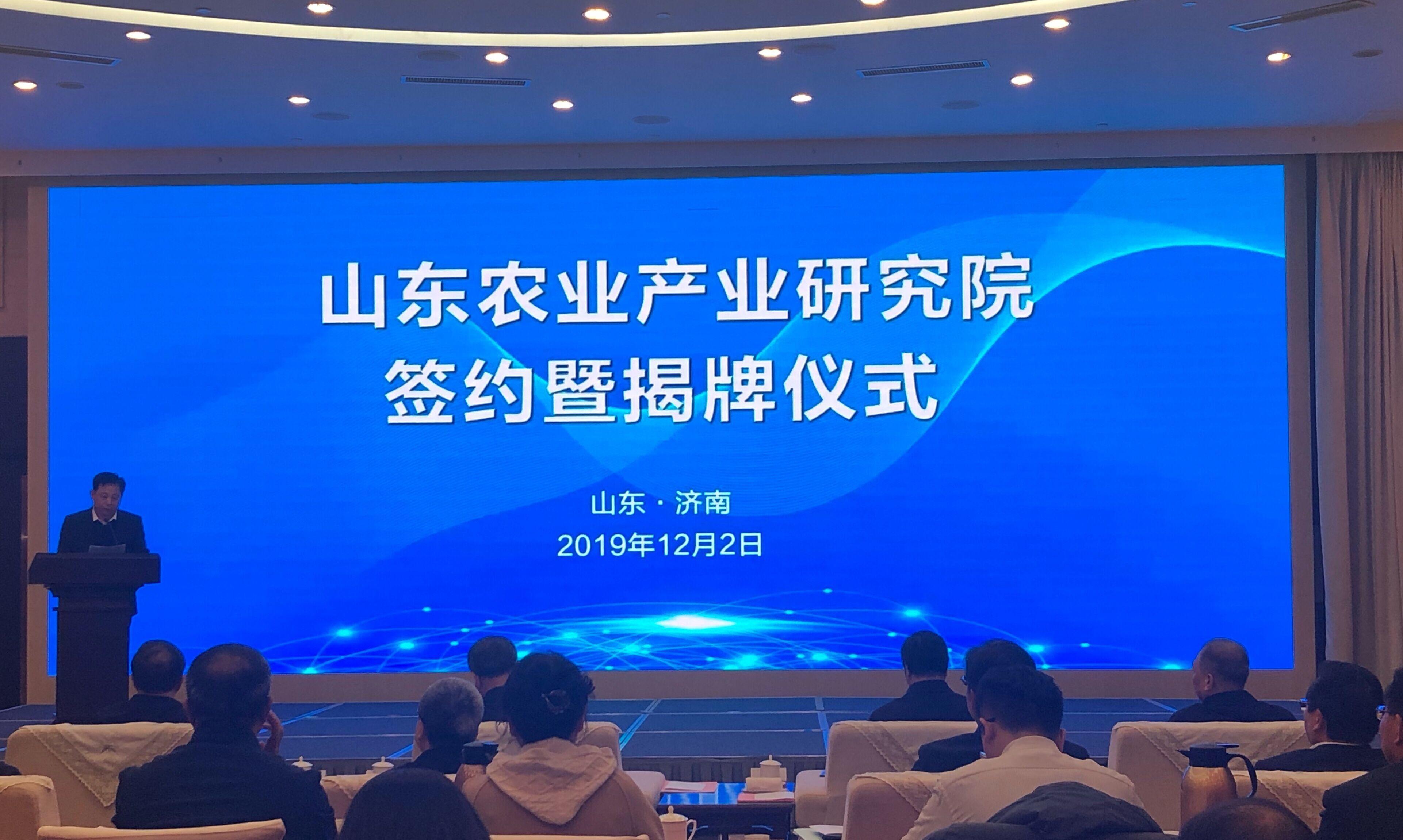 """山东农业产业研究院揭牌成立,探索""""政产学研金服用""""创新平台"""