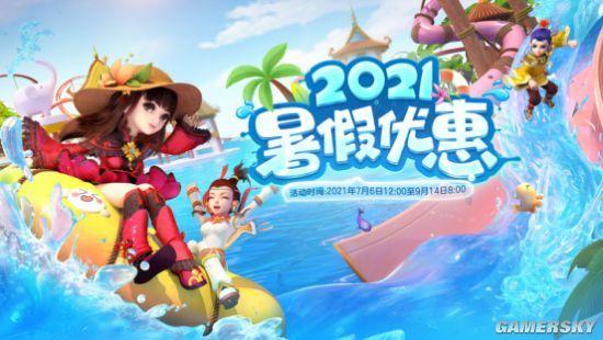 《梦幻西游》电脑版嗨翻暑假 超值优惠等你来抢!