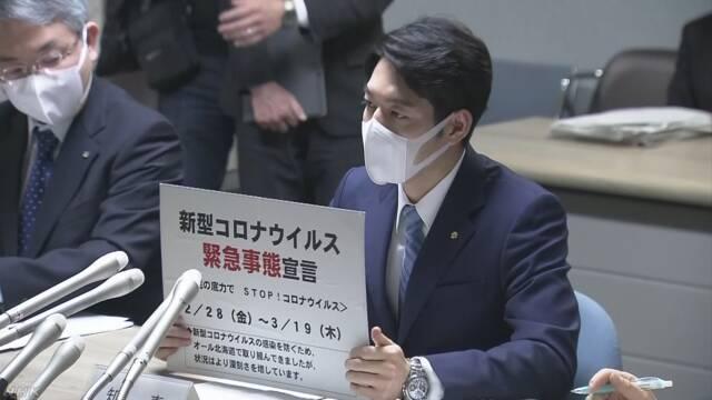 日本:北海道紧急状态 呼吁居民从当天起至3月19日避免外出