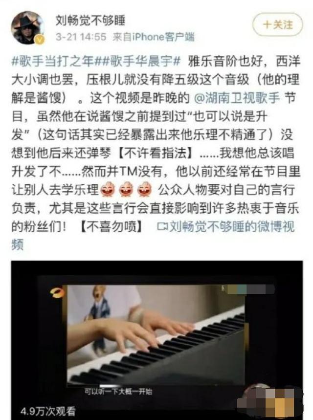 稳重而强大!华晨宇回应争议是什么情况?主动认错被赞教科书级回应