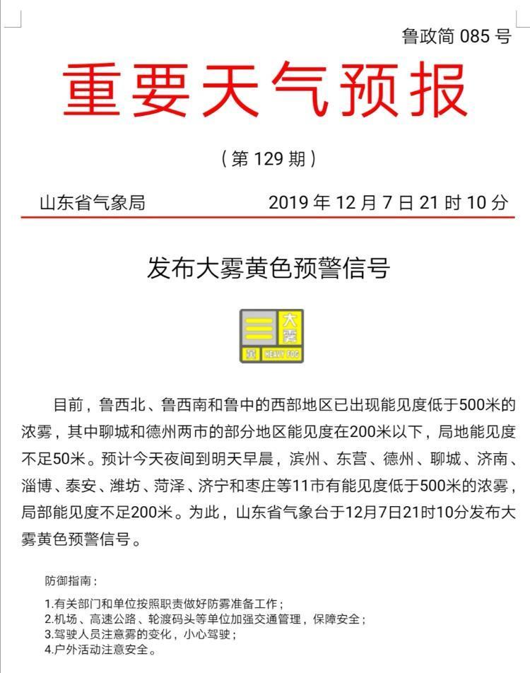 大雾继续!周末早晨济南、淄博等11市局部能见度不足200米