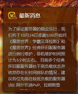 魔兽世界怀旧服10月24日更新公告:魔兽世界怀旧服维护到几点
