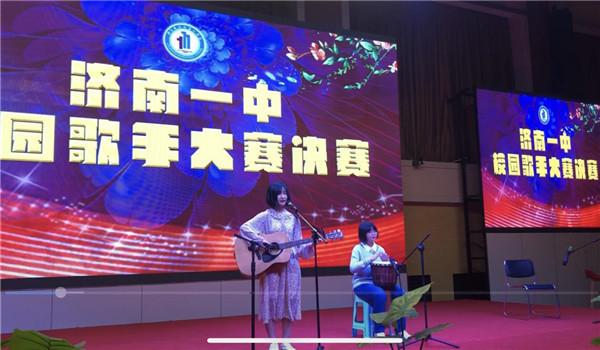 济南一中隆重举行2019年校园歌手大赛决赛