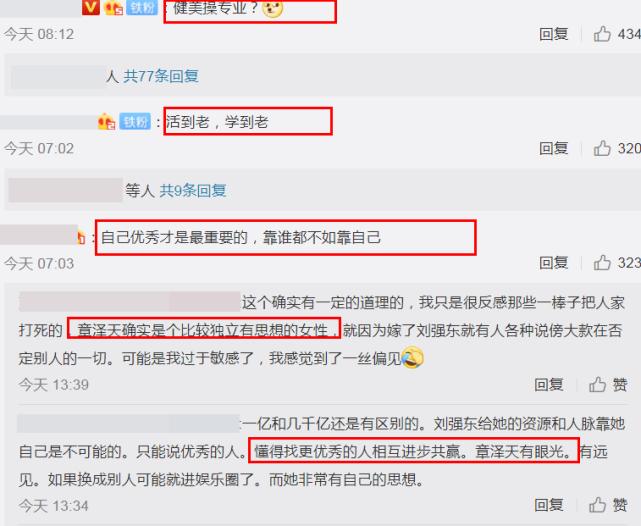 章泽天剑桥深造被曝主攻金融学,欲助刘强东一臂之力?