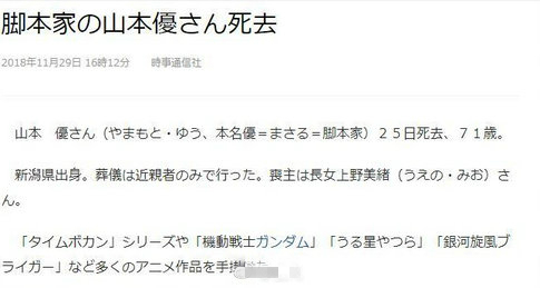 71岁日本编剧山本优去世 代表作《福星小子》等