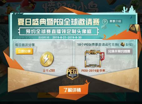 和平精英PEGI总决赛活动奖励一览