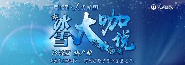 丁长峰:冬奥是休闲度假产业发展的好机会