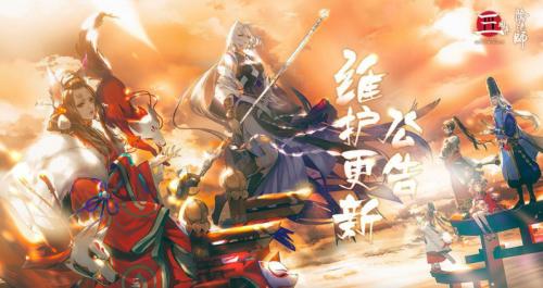 阴阳师9月20日版本更新内容一览 三周年更新活动汇总