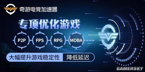 绝地求生/APEX英雄/GTA5加速器限时1天折扣中 奇游电竞加速器低至0.6元/天