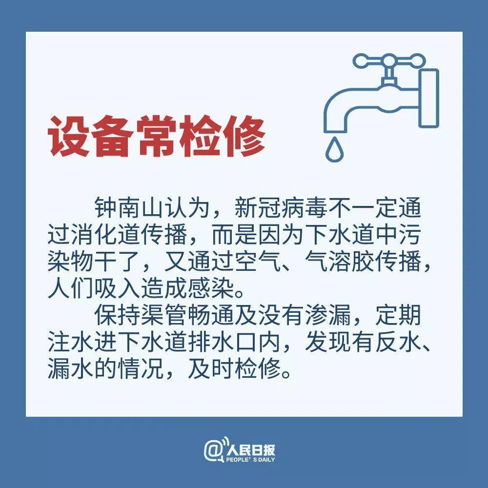 预防可能的粪口传播风险,这9个建议请收好