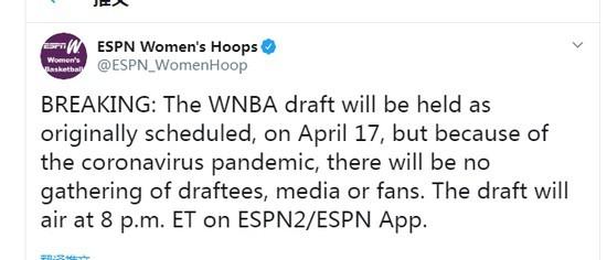WNBA选秀4月17日进行 权威机构预测两中国球员入选