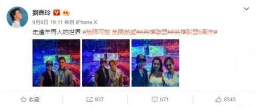 刘嘉玲现身LPL夏季赛总决赛现场 FPX夺冠