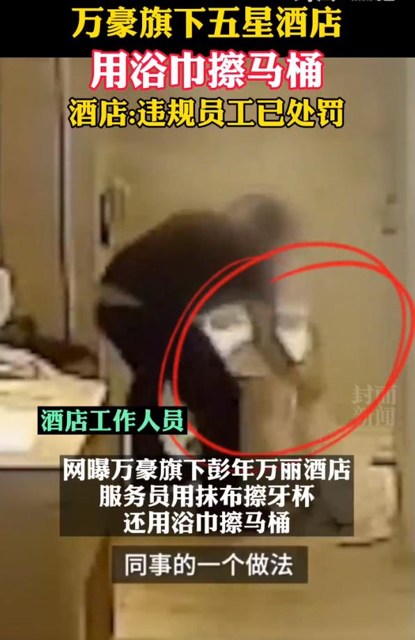 旗下星级酒店频被曝出卫生问题,万豪旗下五星酒店用浴巾擦马桶