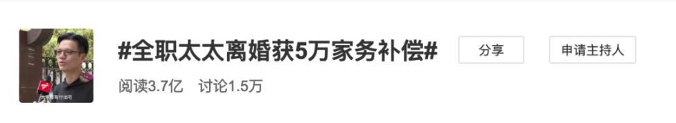 """赔偿5万元少不少?""""全职太太离婚获5万家务补偿""""冲上热搜"""