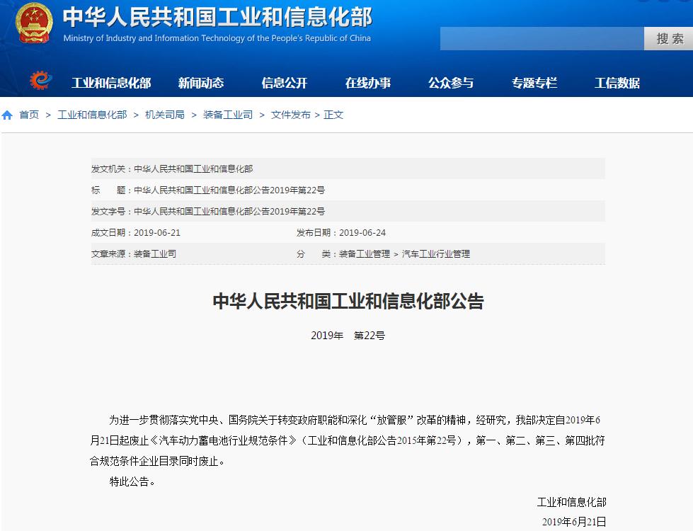 """工信部取消新能源车动力电池""""白名单"""""""