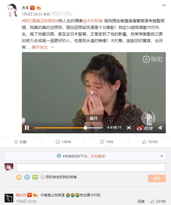 """大S获木村拓哉惊喜礼物 罗志祥""""酸柠檬""""上身:我也要木村啦"""