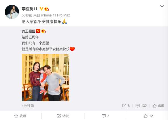 王祖蓝晒全家福庆结婚五周年,宝宝一脸呆萌抢镜