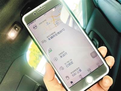 远程控制爱车 手机APP有多聪明?