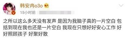 离婚后再起争议!网红韩安冉被前夫爆出惊天大瓜