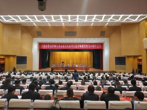 """推动建设法治""""金招牌"""" 济南律师举办推动律师行业高质量发展暨庆祝律师制度恢复40周年大会"""