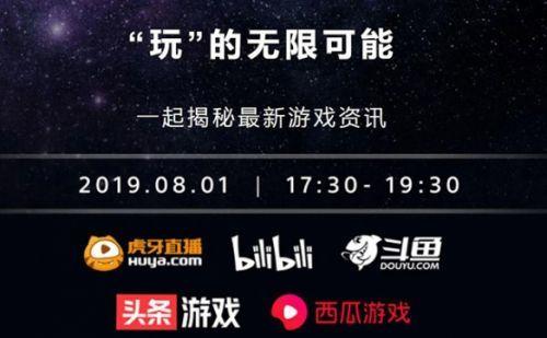 """索尼开展""""无索不玩""""线上宣布会 提前炒热CJ空气"""