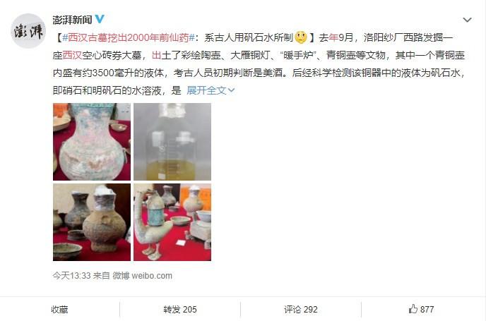 惊呆了!西汉古墓挖出仙药具体是什么情况? 青铜壶内液体到底是什么?