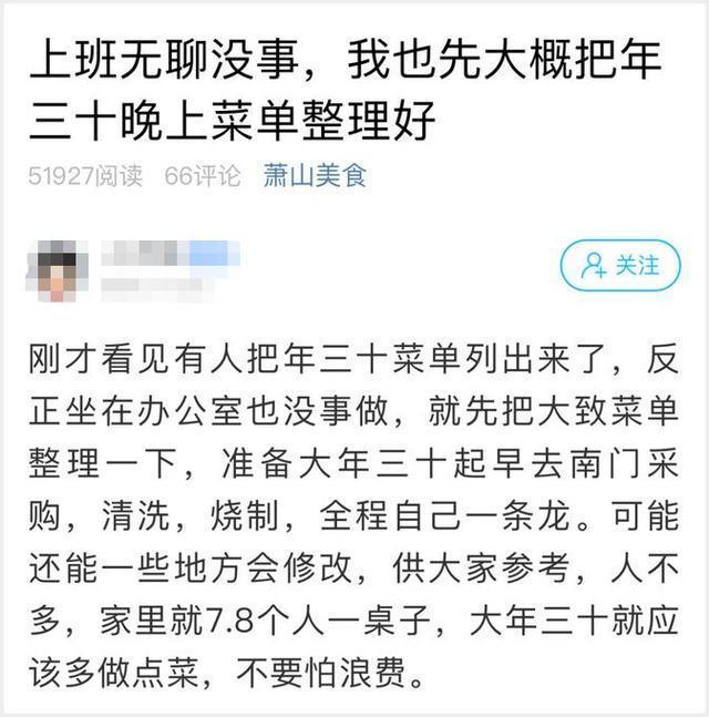 萧山多名网友晒年三十菜单 网友:大户人家的冰箱又火了