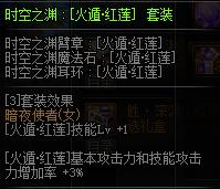 dnf暗夜使者换装装备属性攻略大全 dnf暗夜使者4职业完美buff换装攻略