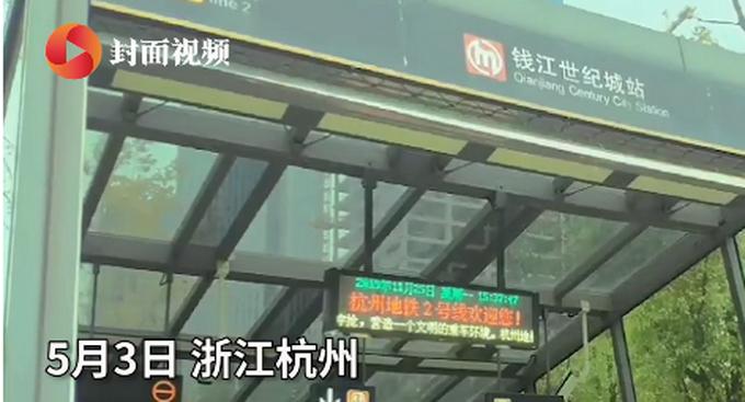 【最新】杭州地铁回应女子穿吊带进地铁被拦怎么回事?详情始末曝光