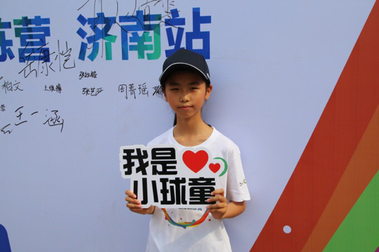 2019中网球童全国选拔训练营走进济南 预选突破2万人逐梦中网球童