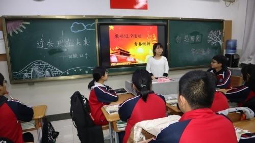 济南十一中开展纪念一二九运动84周年主题教育活动