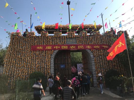 """丰收节收到210万元游园""""大礼包"""" 南山水乡1.4万名农民畅享""""丰收盛宴"""""""