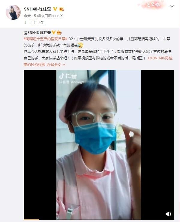 SNH48陈佳莹被曝是在职护士 下班后兼职参加公演