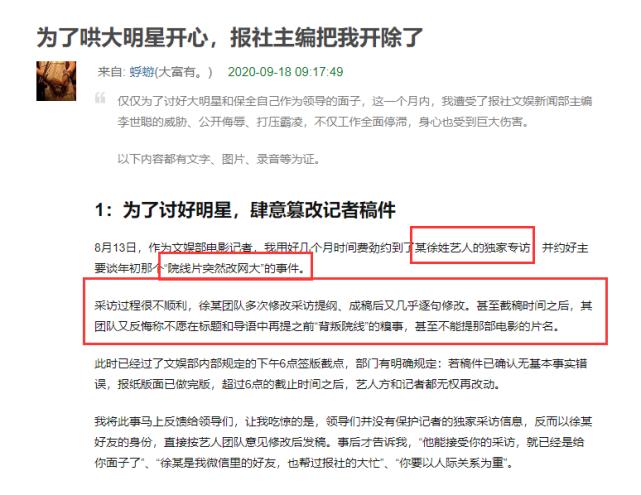 【围观吃瓜】记者自曝因采访徐峥被开除说了什么?具体什么情况?