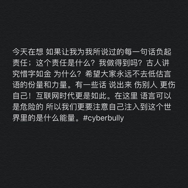 伤别人更伤自己!窦靖童谈网络暴力疑为木村花发声:语言可以是危险的