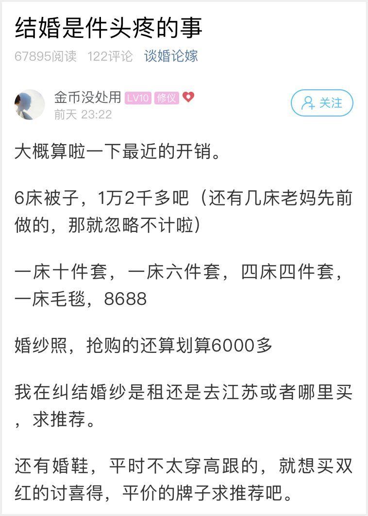 """杭州姑娘晒结婚开销 直言""""太头疼""""!网友却说:这算啥,养娃才是大头!但最重要的是..."""