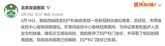 北京友谊医院新冠肺炎疑似患者排除疑似 妇产科门急诊已恢复