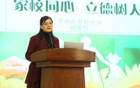 济南市教育局举办中小学(幼儿园)家庭教育工作推进会
