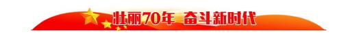 """壮丽70年 奋斗新时代丨山东首次发布""""十强""""产业人才需求"""