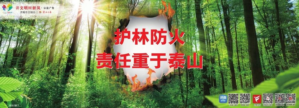 讲文明树新风公益广告:护林防火 责任重于泰山