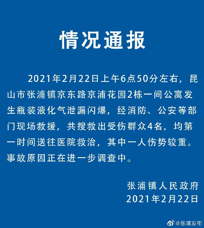 【最新通报】江苏昆山发生瓶装液化气泄漏闪爆 4人受伤