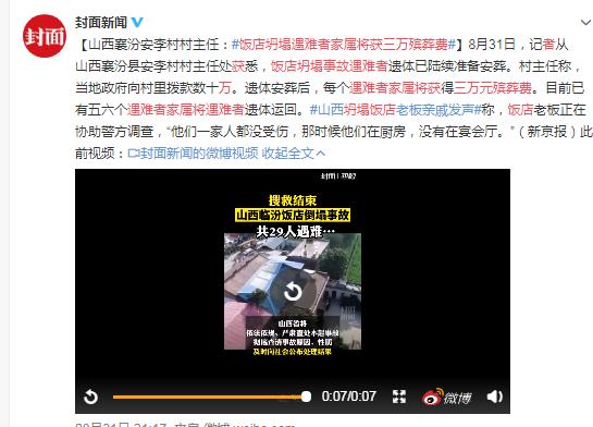 官方回应坍塌遇难者3万安葬费 网友:谁都不想发生 希望逝者安息