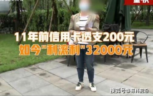【吃瓜围观】信用卡欠款200元11年后要还3万