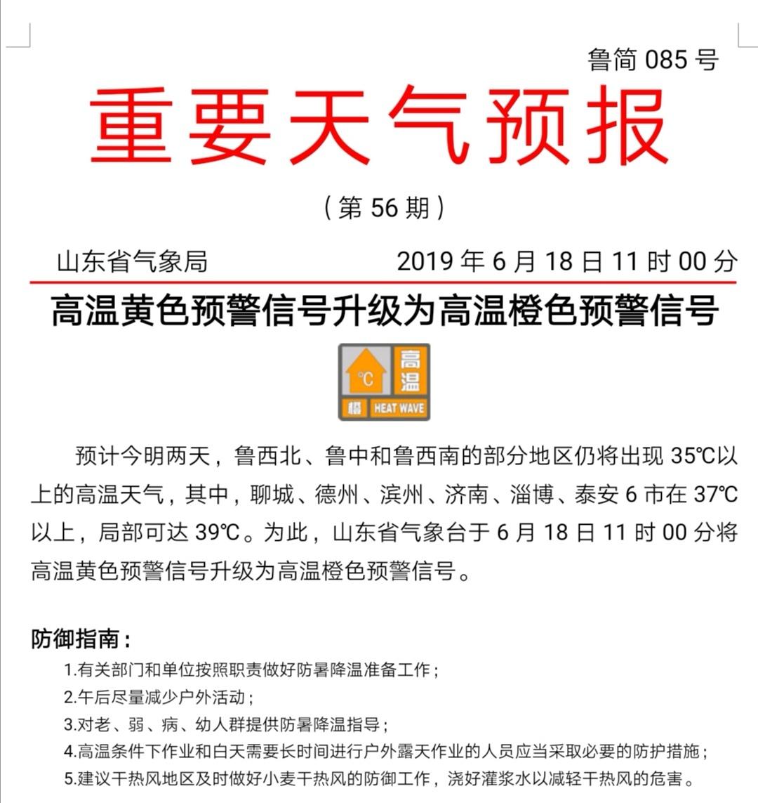 山东高温预警升级!济南淄博泰安等6市局部最高温超39℃