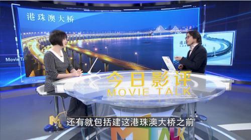 何苏六做客《今日影评》妙评《港珠澳大桥》