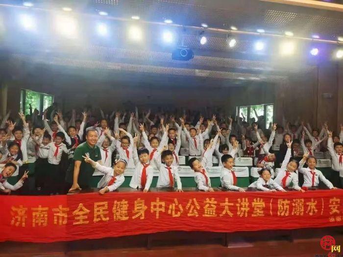 """济南市全民健身中心举办""""防溺水""""公益讲座"""