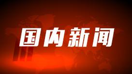 """水利部:台风""""烟花""""或影响淮河中下游、黄..."""