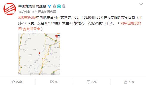 云南昭通市永善县发生4.7级地震 震源深度10千米
